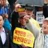 Masovni prosvjed protiv Južne Koreje