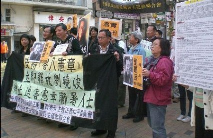 Prosvjed za Liu Xiaoboa