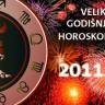 Godišnji horoskop za 2011.