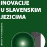 Knjiga dana - Barbara Kryżan-Stanojević (ur.): Inovacije u slavenskim jezicima