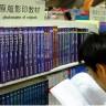 Što se događa s burzom u Kini?