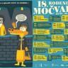 18. rođendan Močvare