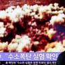 Kim Jong-un uništio poligon Punggye-ri
