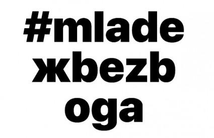 #mladezbezboga